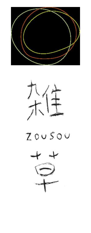 雑草 -zousou-